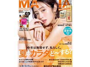 「MAQUIA」6月号にフルムーンガールが掲載されました!