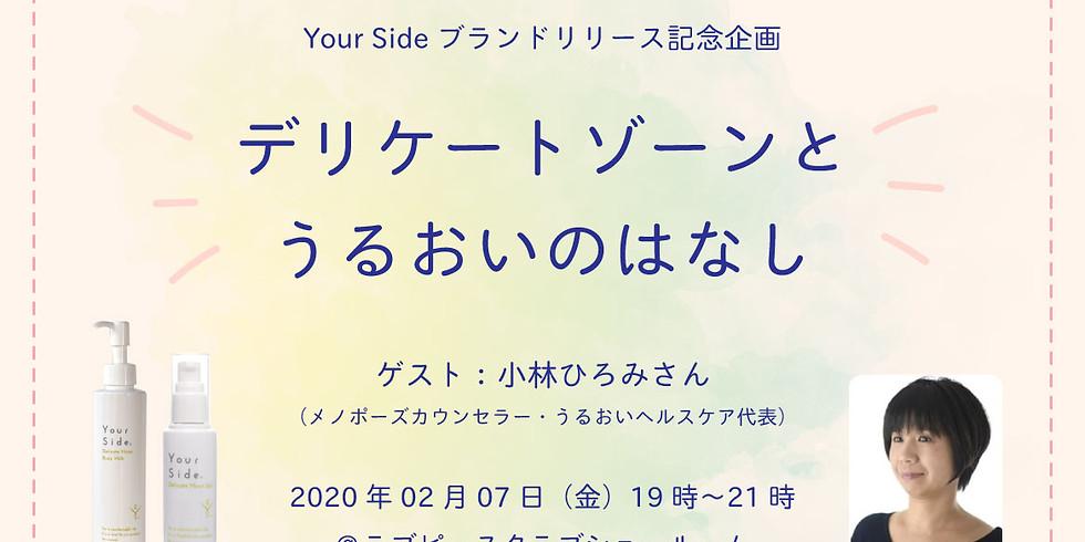 デリケートゾーンケア専門ブランド「YourSide」設立記念イベント「私たちは、なぜ我慢をしてしまうのか?」