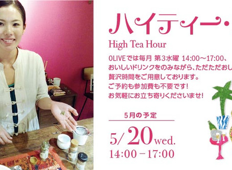 HIGH TEA HOURのご案内