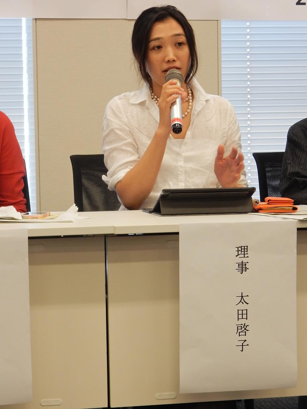 理事の太田啓子さん