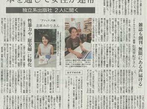 アジュマブックスのことが北海道新聞で紹介されました。