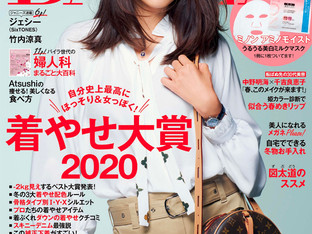 雑誌「BAILA」2月号にフルムーンガールが掲載されました。