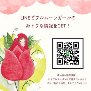 公式LINEアカウントのスタートを記念しキャンペーンを開催します!
