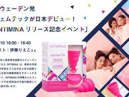 インティミナ日本発売記念イベント