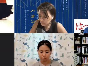 ブックトーク 「ハヨンガ」の背景にある韓国フェミニズムの世界