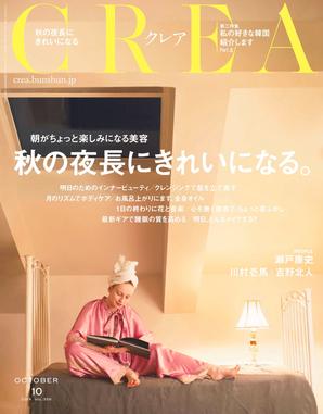 雑誌「CREA」10月号に掲載されました!