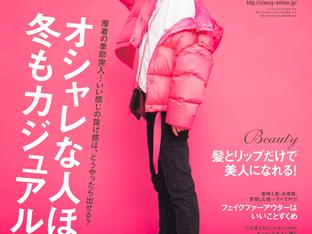 雑誌「CLASSY.」12月号 にフルムーンガールが掲載されました!