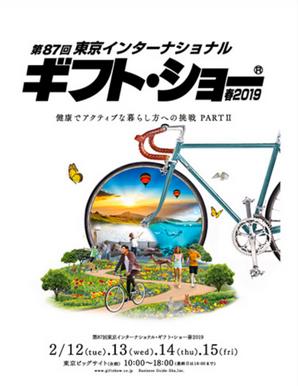 東京インターナショナル・ギフト・ショーに出展します。