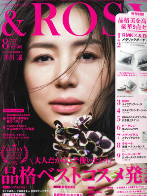 雑誌「&ROSY」8月号に掲載されました!