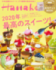 202001 hanako02.png