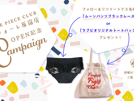 ラブピースクラブ ラフォーレ原宿OPEN記念 Twitterキャンペーン!