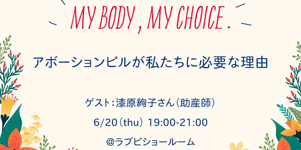 「MY BODY , MY CHOICE . アボーションピルが私たちに必要な理由」(ゲスト:漆原絢子さん)
