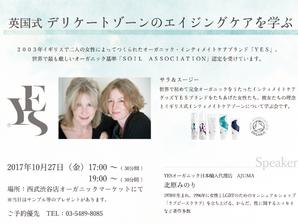 YESのワークショップを西武渋谷店で開催いたします。