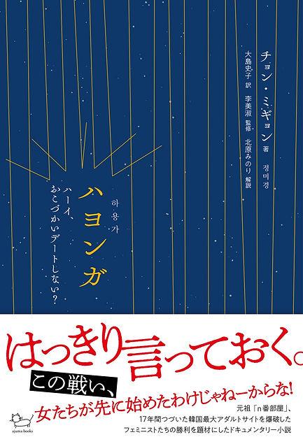 hayonga_edited.jpg