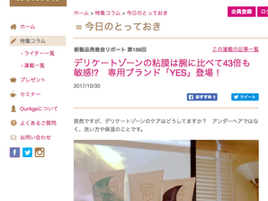 「OurAge」でYESが紹介されました