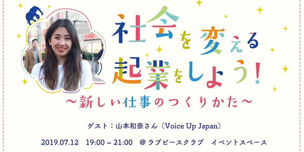 【トークイベント】7/12(Fri)19:00〜「社会を変える起業をしよう!〜新しい仕事のつくりかた〜」ゲスト:山本和奈さん(Voice Up Japan)