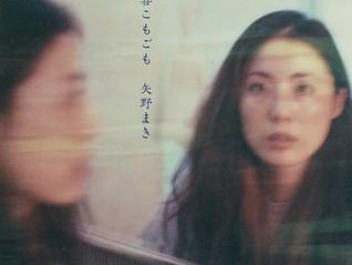 2018年8月18日(土) 矢野まき「おはなしおうた」にお越しの皆様へ