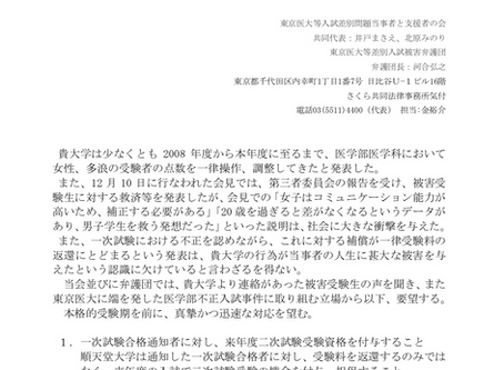 順天堂大学医学部へ要望書提出しました