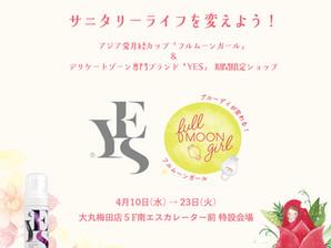 4月10日(水) → 23日(火)  大阪・大丸梅田店4階でポップアップショップ開催します!