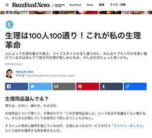 フルムーンガールがBuzzFeedの記事で紹介されました!