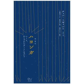 ハヨンガ! インスタグラム・ブックトークwith長田杏奈さん!