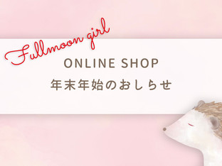 ONLINE SHOP 年末年始のおしらせ