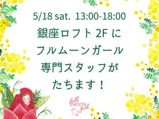 5/18 銀座ロフト2Fの店頭にて専門スタッフがフルムーンガールをご紹介します!