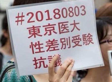 医大差別入試裁判 第一回口頭弁論・裁判報告集会のお知らせ
