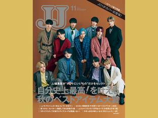 雑誌「JJ」11月号にムーンパンツとフルムーンガールが掲載されました!
