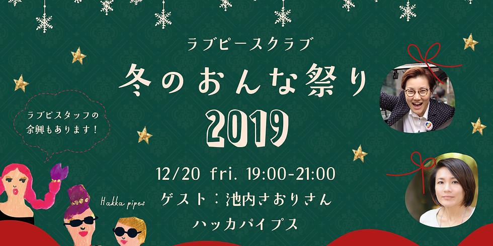 【12/20イベント】 冬のおんな祭り「2019年フェミニズムを振りかえるシスターフッドナイト!」