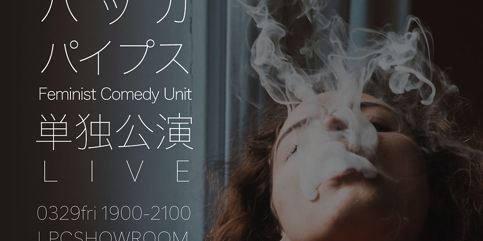 フェミニスト・コメディ・ユニット「ハッカパイプス」単独ライブ公演