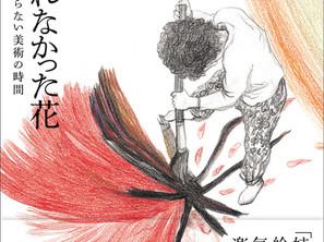 『咲ききれなかった花』出版記念トークイベント(希望のたね基金主催)