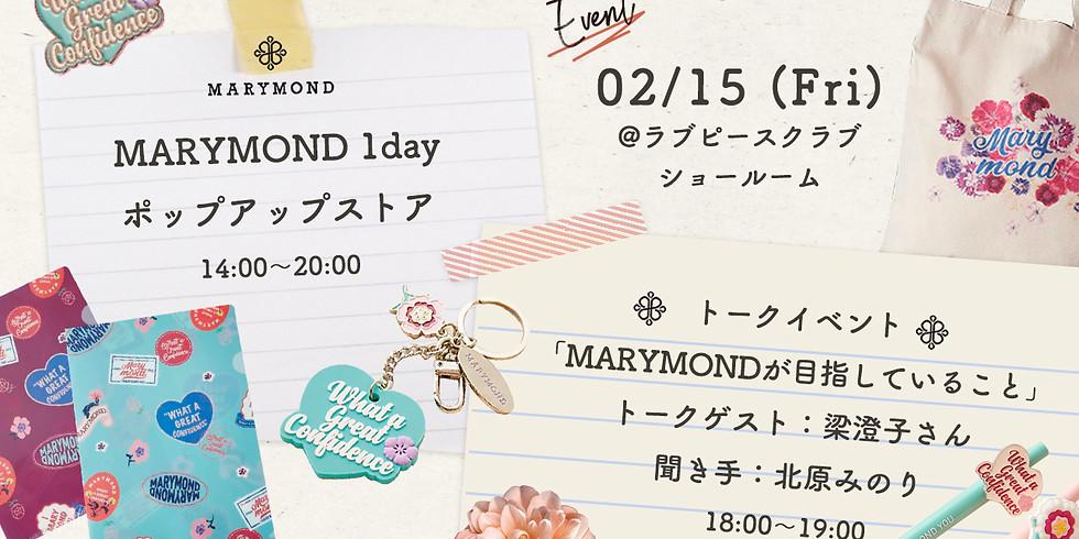 MARYMONDポップアップストア&トークイベント