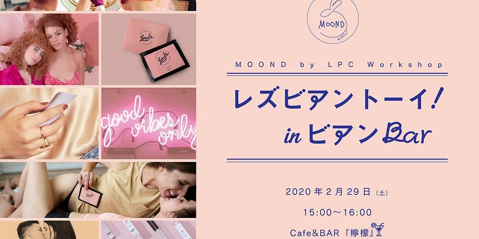 レズビアントーイ! in ビアンバー【2/29 大阪イベント】