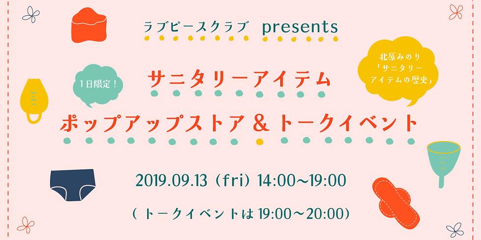 9/13(金)サニタリーアイテムポップアップストア&トークイベント開催