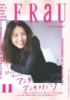 雑誌「FRaU」11月号に商品が掲載されました!