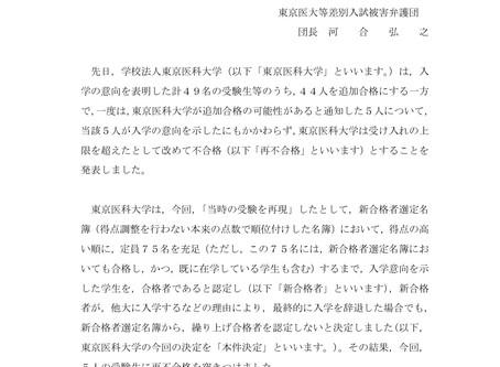 東京医科大学に対する声明文