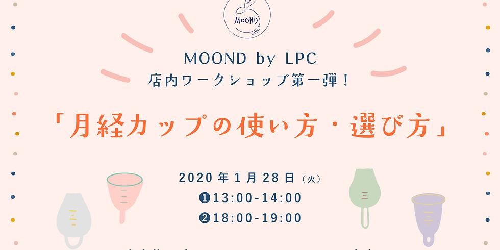 MOOND by LPC店内ワークショップ第一弾!「月経カップの使い方・選び方」