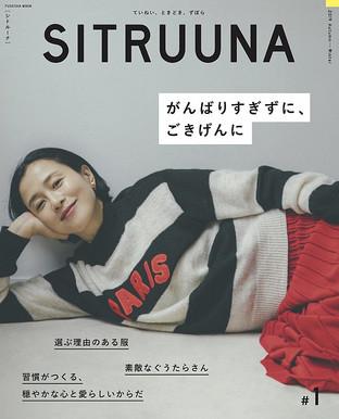 雑誌「SITRUUNA」にフルムーンガールが掲載されました!