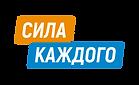 sila_kazhdogo-01.png