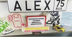 Стикеры ALEX