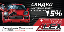 Автокомплекс AleX