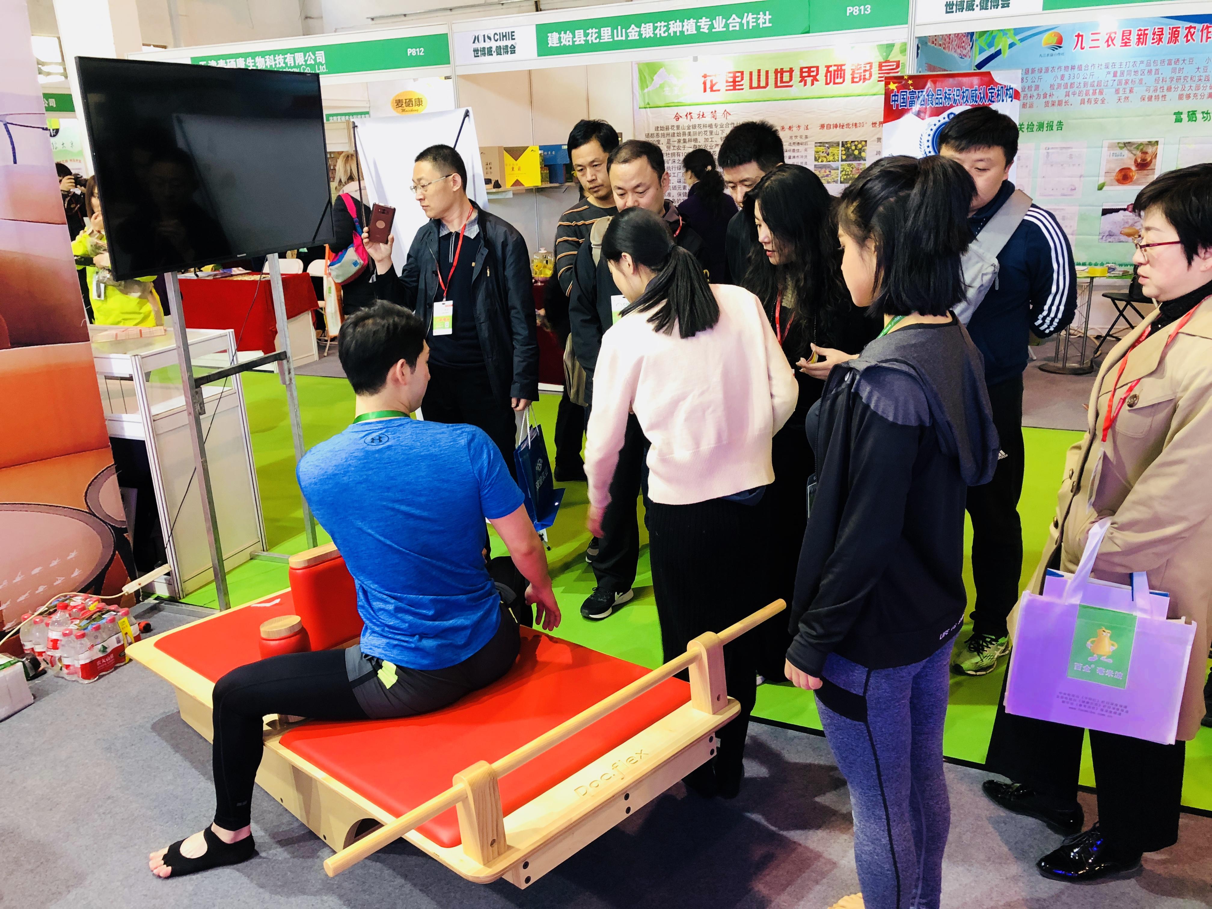 2018베이징국제건강산업박람회
