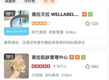 웰라벨라 뷰티짐 (WELLABELLA BEAUTY GYM) 천진 1호점, 3호점이 중국 평가 서비스 따종디엔핑(Dianping-大众点评) 천진지역 1위를 기록했습니다.