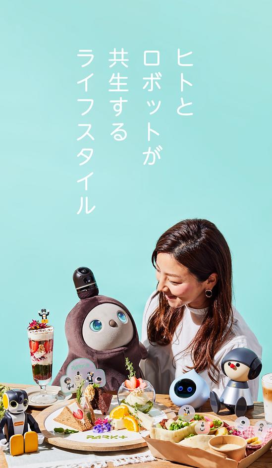 01_ヒトとロボットが_アートボード 1.png
