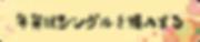 年賀状バナー2_アートボード 1.png