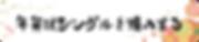 年賀状バナー3_アートボード 1.png