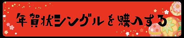 年賀状バナー1_アートボード 1.png