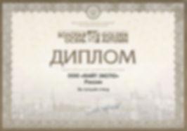 Золотая медель за лучший стенд ВАЙТ ЭКСПО выставки Золотая осень 2015