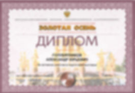 Диплом Голубятников Александр Юрьевич